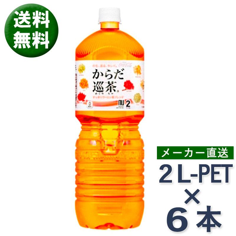 からだ巡茶 ペコらくボトル 2L×6本 ペットボトル コカ・コーラ社 メーカー直送//宅配便 送料無料