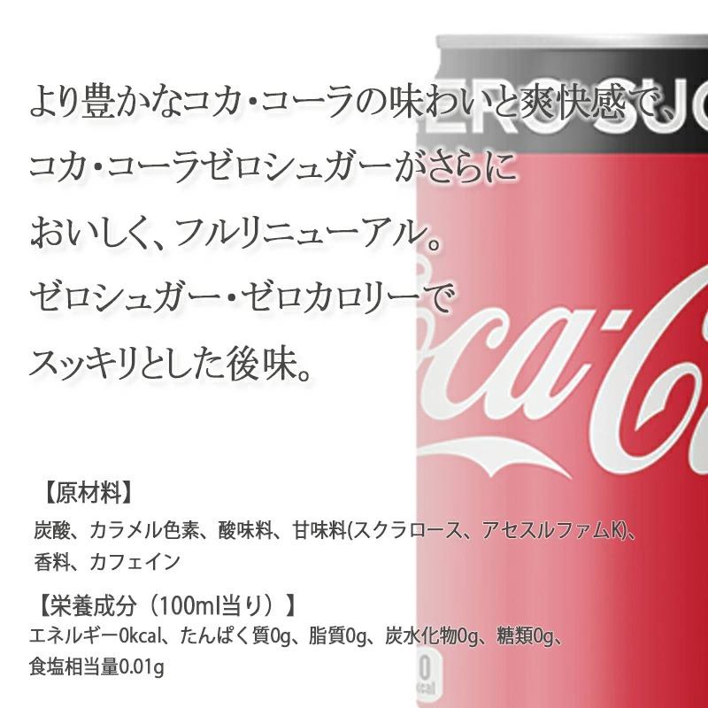 コカコーラ ゼロシュガー ゼロカロリー 炭酸飲料 缶 350ml × 24本 1ケース ドリンク ソフトドリンク 清涼飲料水 コカ・コーラ社 //メーカー直送 宅配便