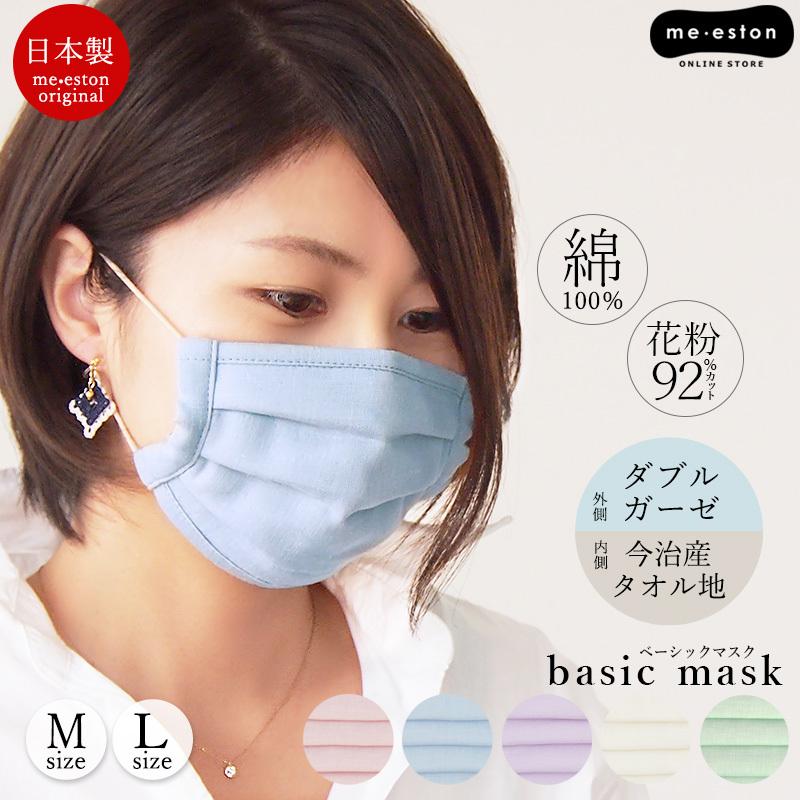 マスク 日本製 ベーシック 今治産タオル地 布 ガーゼ 綿100% 花粉対策 レディース メンズ ン シンプル 無地 ピンク アイボリー ブルー パープル //メール便もOK
