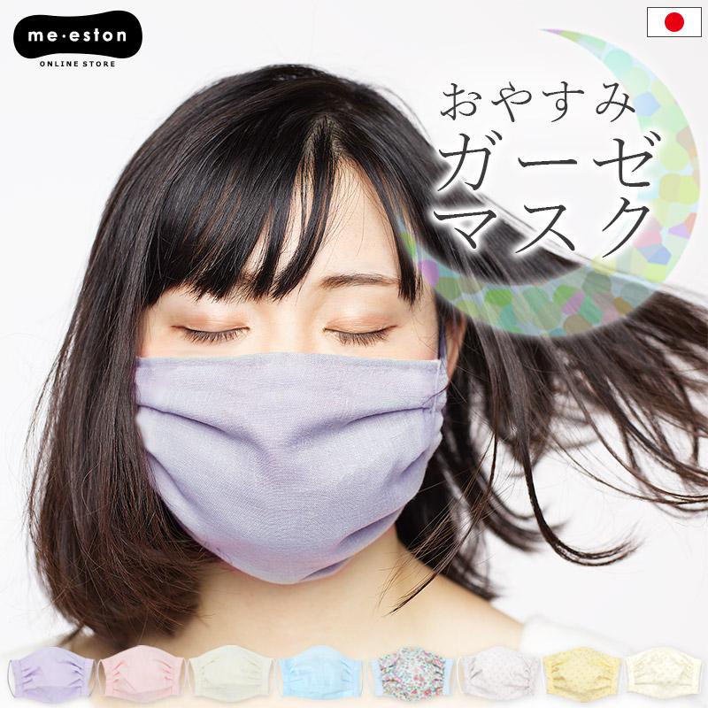 就寝用 マスク 寝るとき 洗える おやすみ 日本製 大人 レディース ふんわりガーゼマスク 乾燥対策 ガーゼ 綿100% 無地 花柄 ピンク パープル アイボリー //メール便もOK