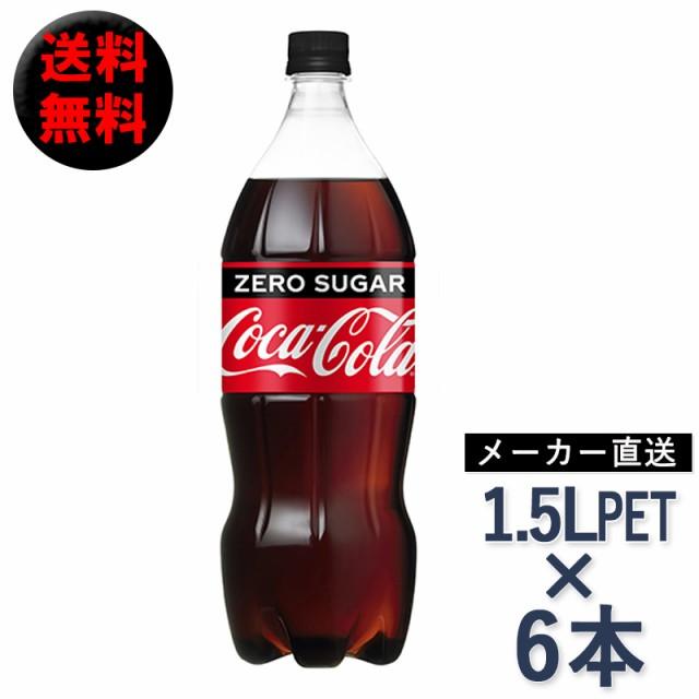 コカコーラ ゼロシュガー 1.5L ペットボトル × 6本 1ケース 炭酸 飲料 ドリンク コカ・コーラ社 //メーカー直送 宅配便