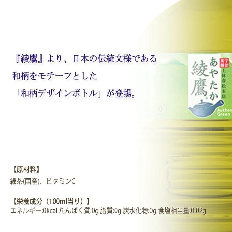 綾鷹 1L× 12本 PET 飲料 お茶 ドリンク コカ・コーラ社 //メーカー直送 宅配便