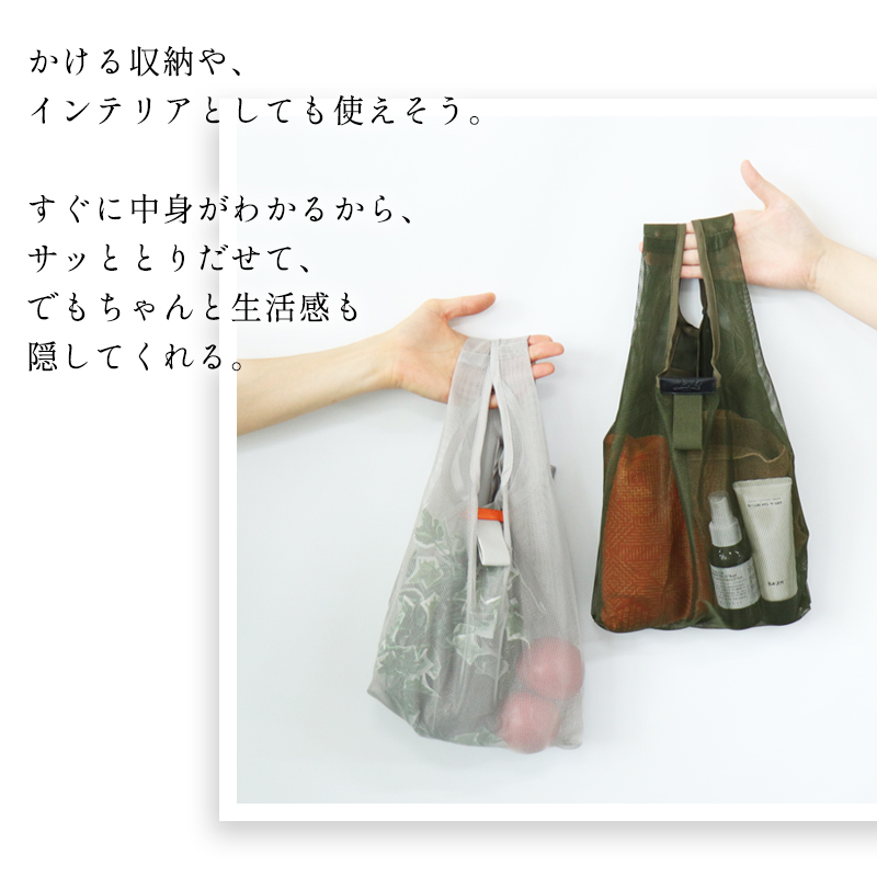エコバッグ コンビニバッグ メッシュ コンビニエコバッグ コンパクト 洗える テイクアウト レジ袋有料化 おしゃれ S //メール便もOK