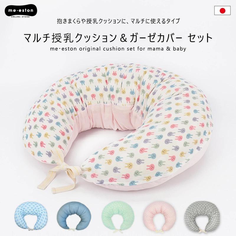 マルチ授乳クッション カバーセット 抱き枕 洗える 日本製 ガーゼ 綿100 ベビー マタニティ //宅配便発送