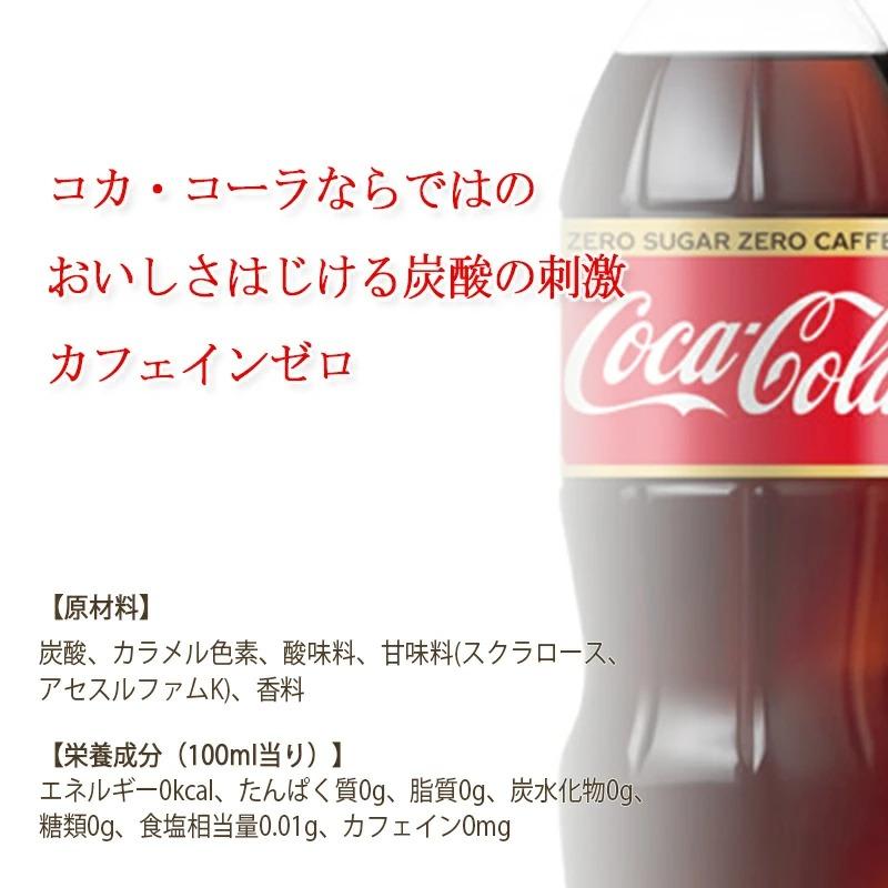 コカコーラ ゼロカフェイン1.5L× 6本 PET 炭酸 飲料 ドリンク ソフトドリンク 清涼飲料水 コカ・コーラ社 //メーカー直送 宅配便