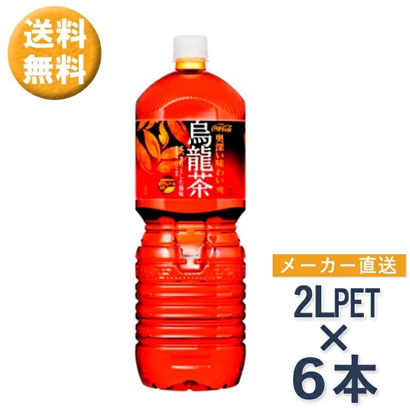 煌 烏龍茶 ペコらくボトル 2L× 6本 PET お茶 飲料 ドリンク コカ・コーラ社 //メーカー直送 宅配便