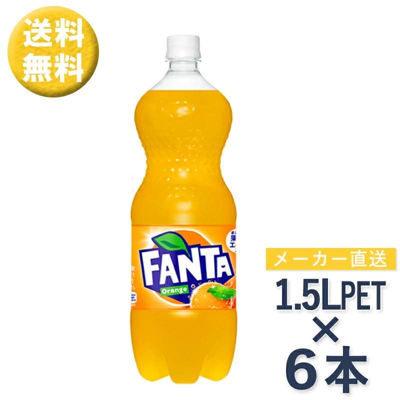 ファンタ オレンジ 1.5L× 6本 PET 炭酸 飲料 ドリンク ソフトドリンク 清涼飲料水 コカ・コーラ社//メーカー直送 宅配便