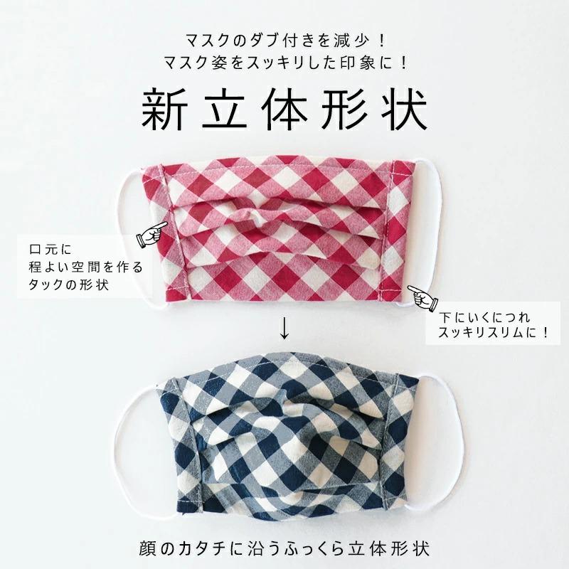 マスク チェック柄 日本製 洗える レディース メンズ プリーツ フィットきれいめ 可愛い カジュアル 新立体型形状 //メール便もOK