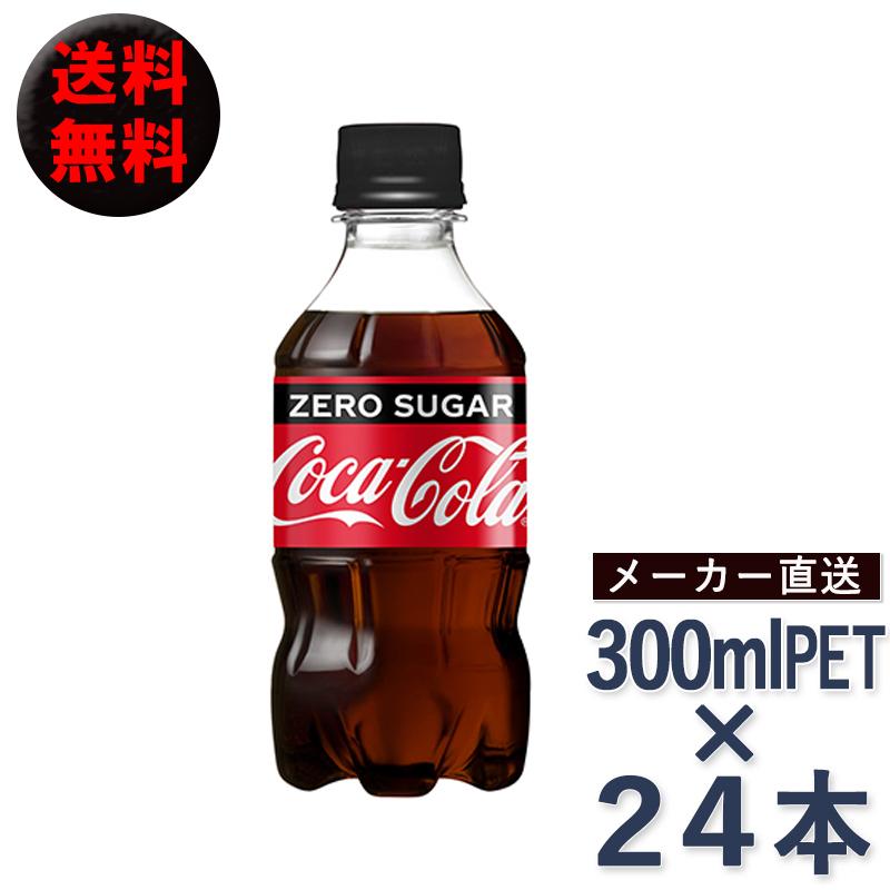 コカ・コーラ ゼロシュガー 300mlペットボトル × 24本 炭酸 飲料 ドリンク コカ・コーラ社 メーカー直送 //宅配便 送料無料