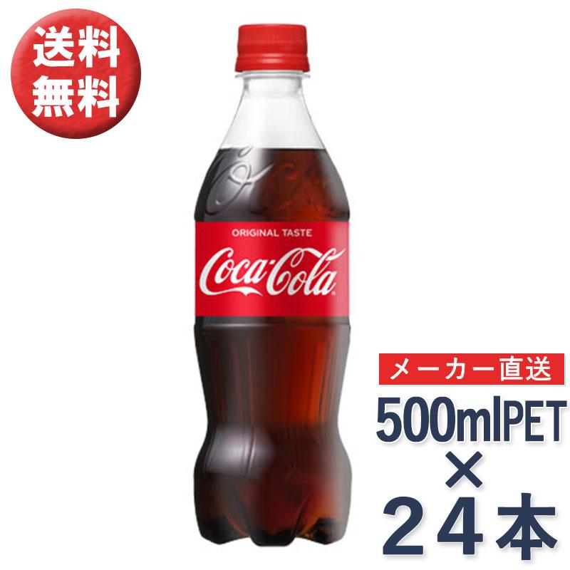コカ・コーラ 500mlペットボトル × 24本 炭酸 飲料 コカコーラ メーカー直送//宅配便発送 送料無料