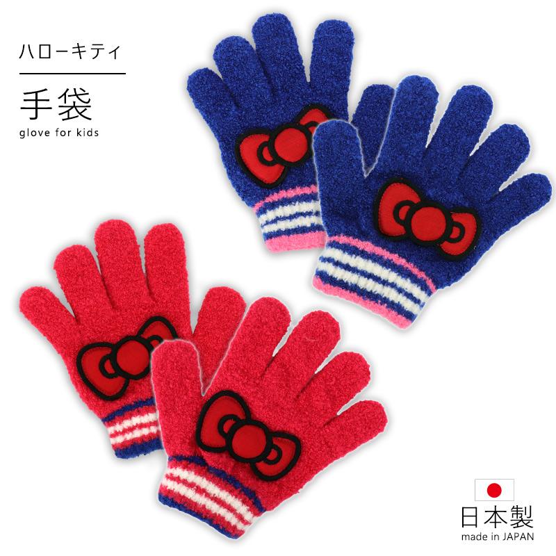 ハローキティ キッズ 手袋 サンリオ 日本製 女の子 女児 可愛い キャラクター 5本指 雪遊び 冬 防寒 あったか 通園 通学 //メール便発送もOK