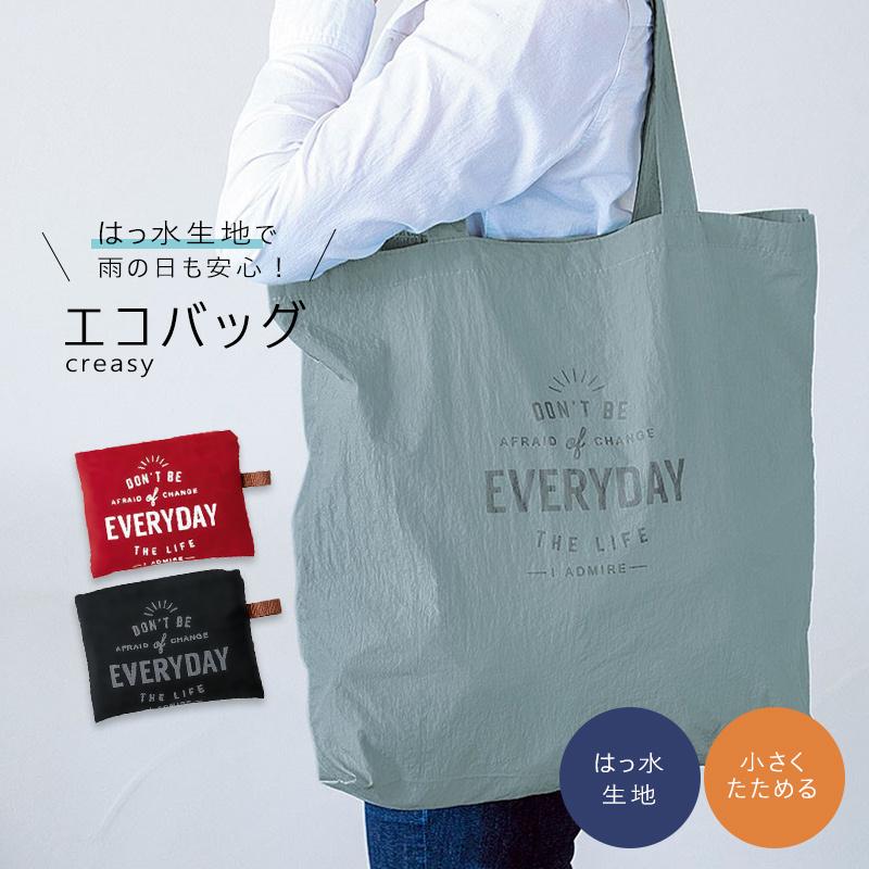 エコバッグ 撥水 はっ水 加工 折りたたみ コンパクト ショッピングバッグ レジ バッグ マチ付 買い物 袋 シンプル おしゃれ //メール便もOK