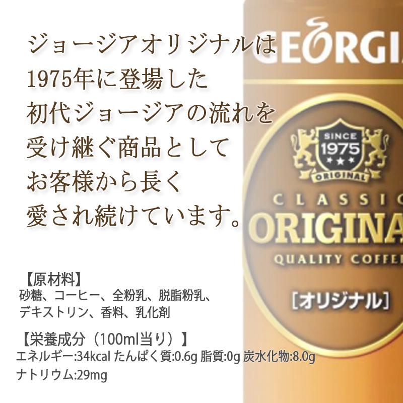 ジョージア オリジナル 250g缶 × 30缶 コーヒー 飲料 ドリンク コカ・コーラ社 メーカー直送 //宅配便 送料無料