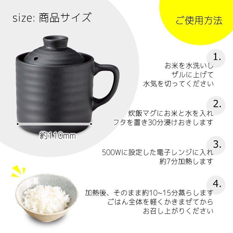 レンジ で 簡単 炊飯 マグ 一合用 電子レンジ 陶器 一人暮らし //宅配便発送
