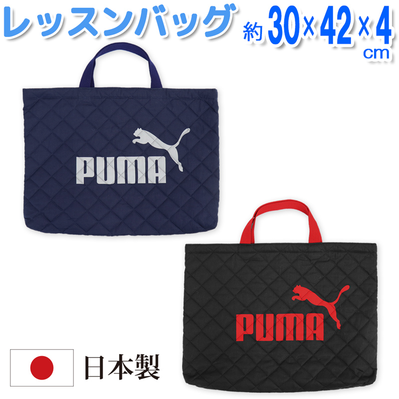 PUMA プーマ キッズ レッスンバッグ 日本製 かばん 男の子 バッグ キルト キッズ 子供 学校  //メール便もOK