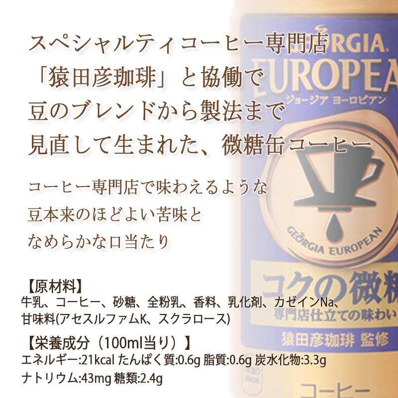ジョージア ヨーロピアン コクの微糖 185g缶 × 30本 ドリンク 飲料 コカ・コーラ社 メーカー直送 //宅配便 送料無料