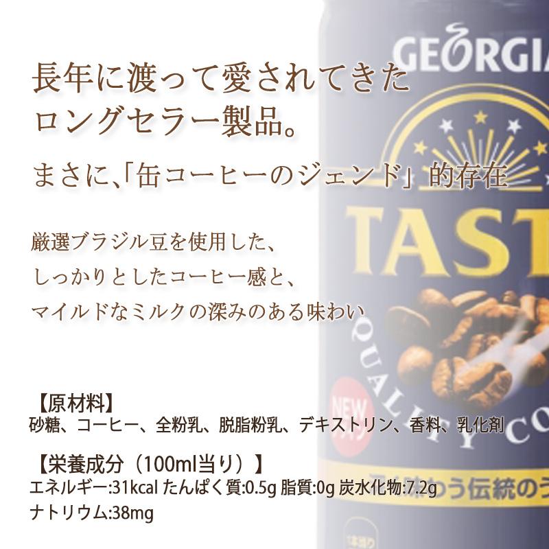ジョージア テイスティ 185g 缶× 30本 コーヒー 飲料 ドリンク コカ・コーラ社 メーカー直送 //宅配便 送料無料