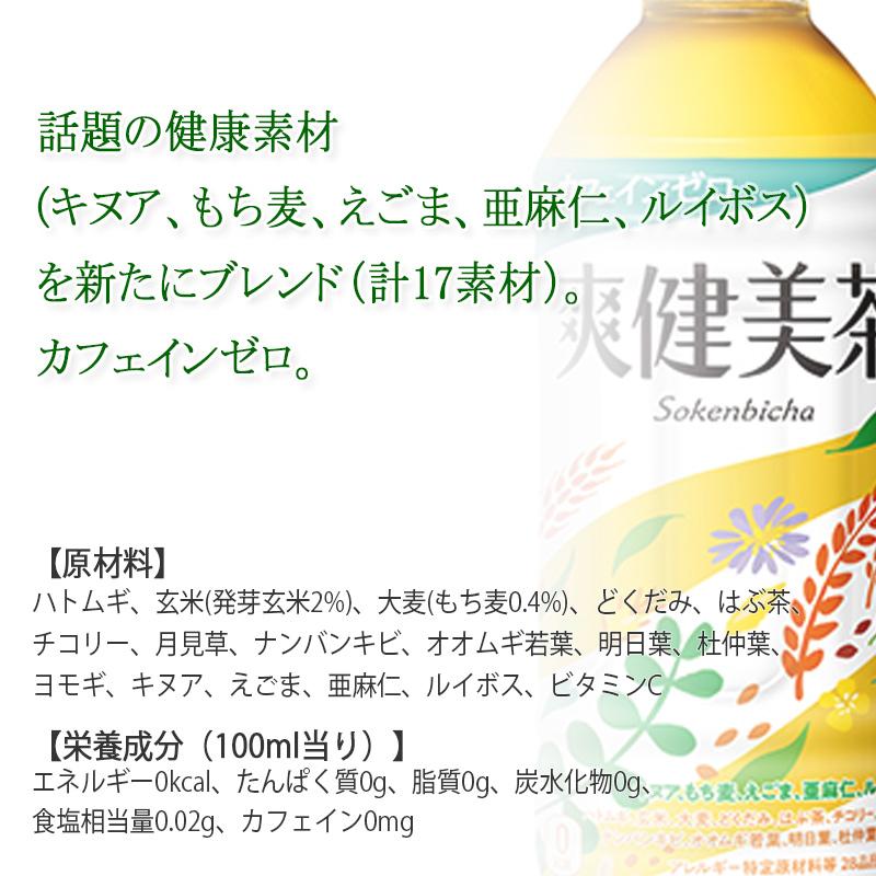 爽健美茶  300ml× 24本 ペットボトル 小型ボトル お茶 飲料 ドリンク コカ・コーラ社 メーカー直送 //宅配便 送料無料