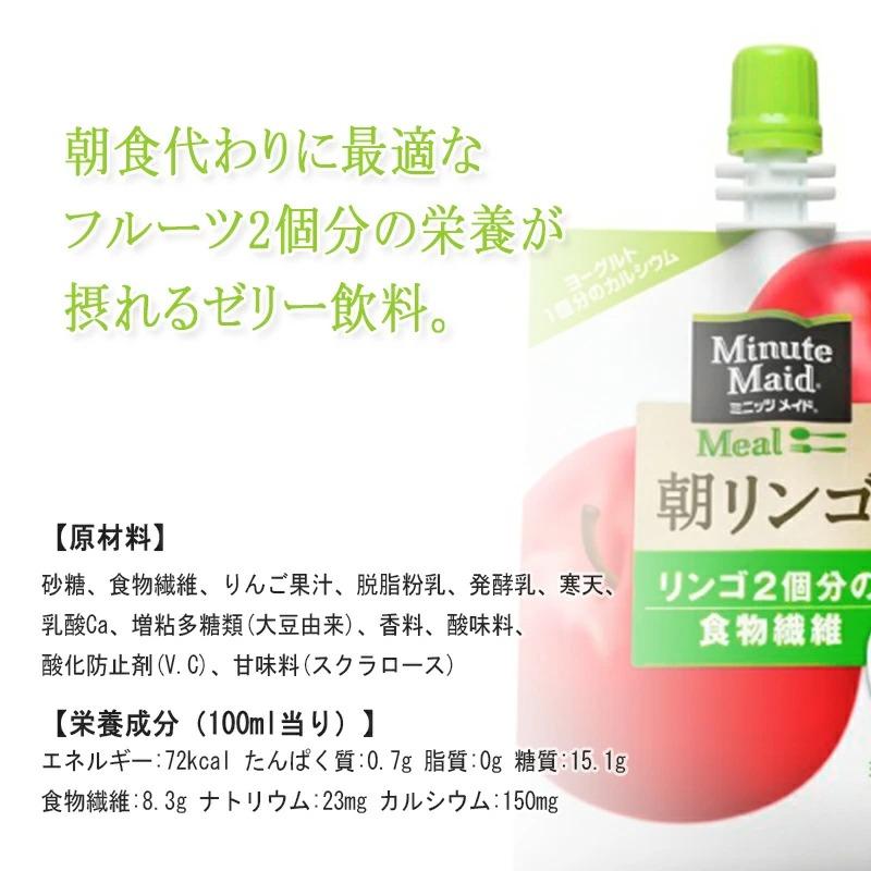 ミニッツメイド朝リンゴ 180gパウチ× 24本 果汁飲料 ドリンク ソフトドリンク コカ・コーラ社 //メーカー直送 宅配便