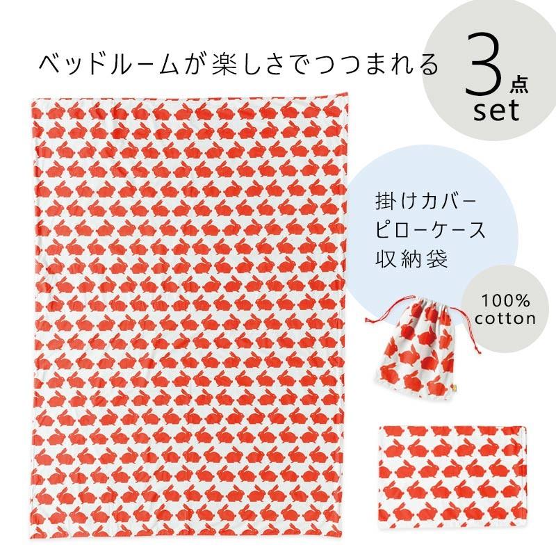 アノラック 布団カバー 綿100% セット シングル 掛けカバー 枕カバー 収納袋 3点セット カバーリング かわいい //宅配便発送