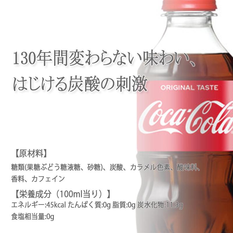 コーラ コカコーラ 300ml × 24本 ペットボトル コカ・コーラ 1ケース 炭酸 飲料 ドリンク メーカー直送 //宅配便 送料無料