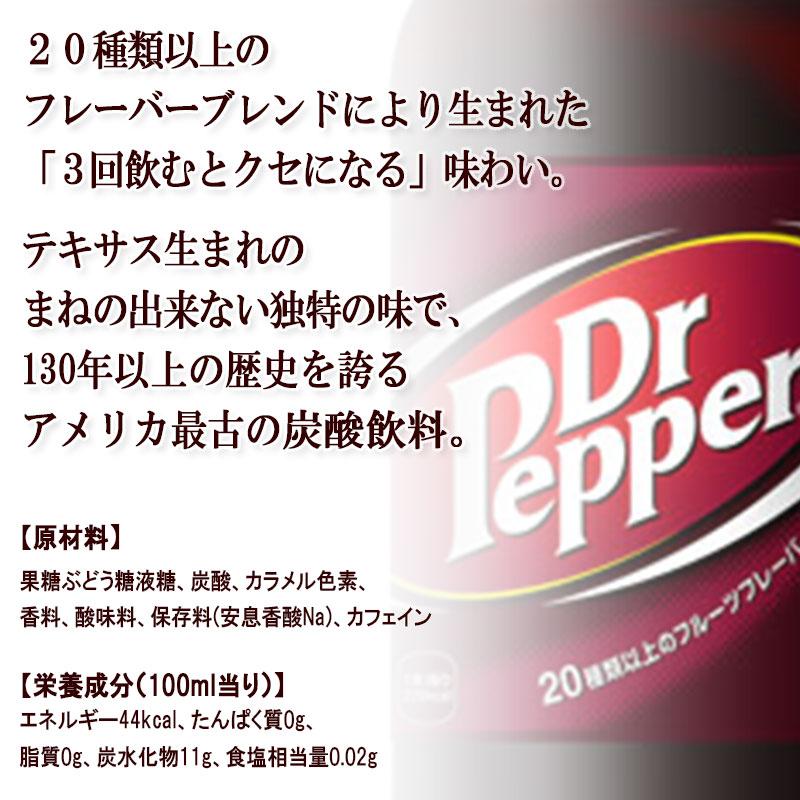ドクターペッパー 500ml × 24本 炭酸 飲料 ドリンク コカ・コーラ社 メーカー直送//宅配便 送料無料