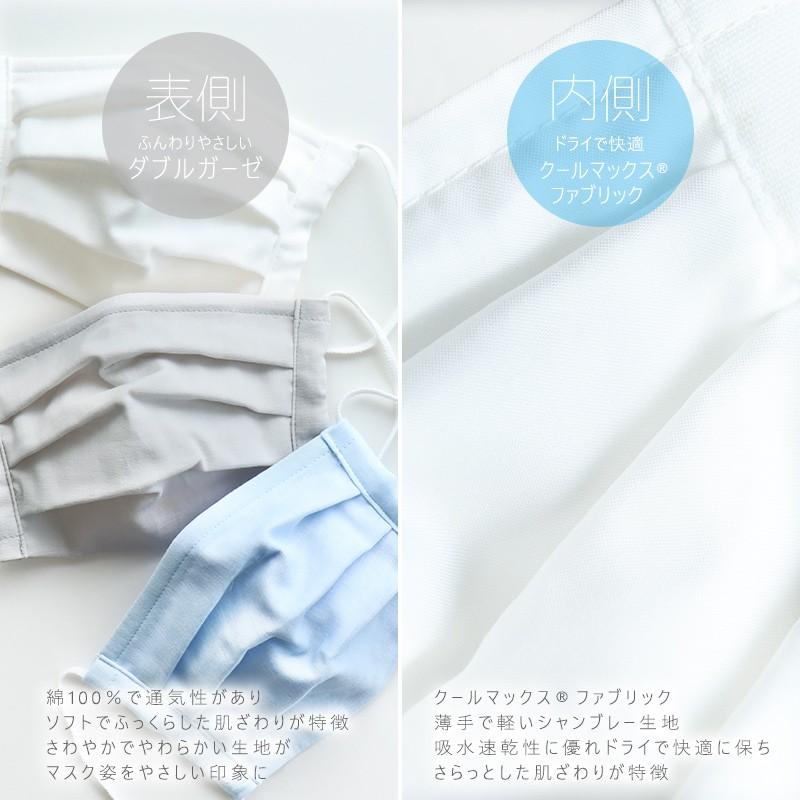 マスク さらり 日本製 夏 ドライ クールマックス生地 吸水速乾 coolmax 大人 レディース ガーゼ 布マスク オフホワイト グレー ブルー //メール便もOK