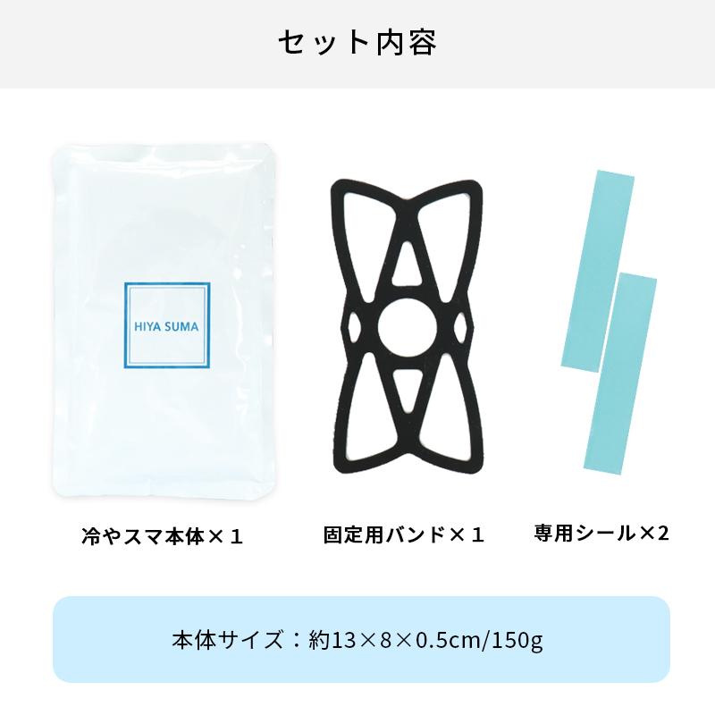 冷やスマ スマホ 冷却 常温保冷剤 スマートフォン 保冷剤 発熱 高温 対策 夏 スマホ熱中症//メール便もOK