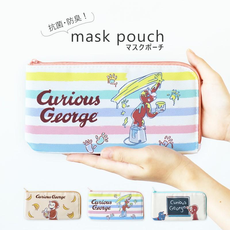 マスクポーチ マスクケース 抗菌 防臭 おさるのジョージ 持ち運び おしゃれ かわいい //メール便もOK