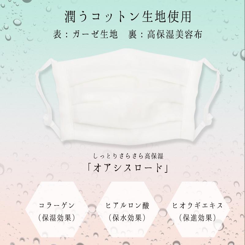 マスク 日本製 モイストタッチ バックル付き 布 洗える 布マスク ガーゼ  潤い 保湿  //メール便もOK