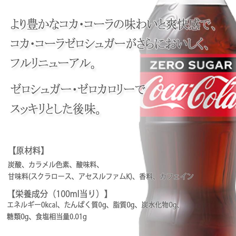 コカ・コーラ ゼロシュガー 500ml ペットボトル × 24本 ゼロカロリー 炭酸 飲料 コカ・コーラ社 メーカー直送//宅配便 送料無料