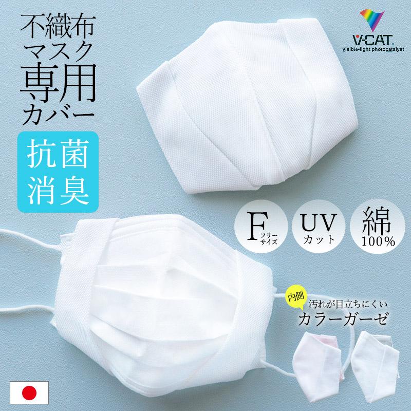 マスクカバー マスクフィルター マスクインナー 不織布 大人 カラー 2重マスク用 洗える 白 ホワイト UVカット UVカット 綿100% 日本製 抗菌 抗ウイルス 防臭 アレルゲン 光触媒 V-CAT オフィス ビジネス //メール便もOK