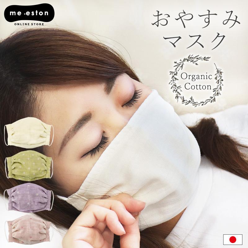 マスク オーガニック コットン スリーピング 日本製 大きめ 就寝用 寝るとき 布マスク //メール便もOK