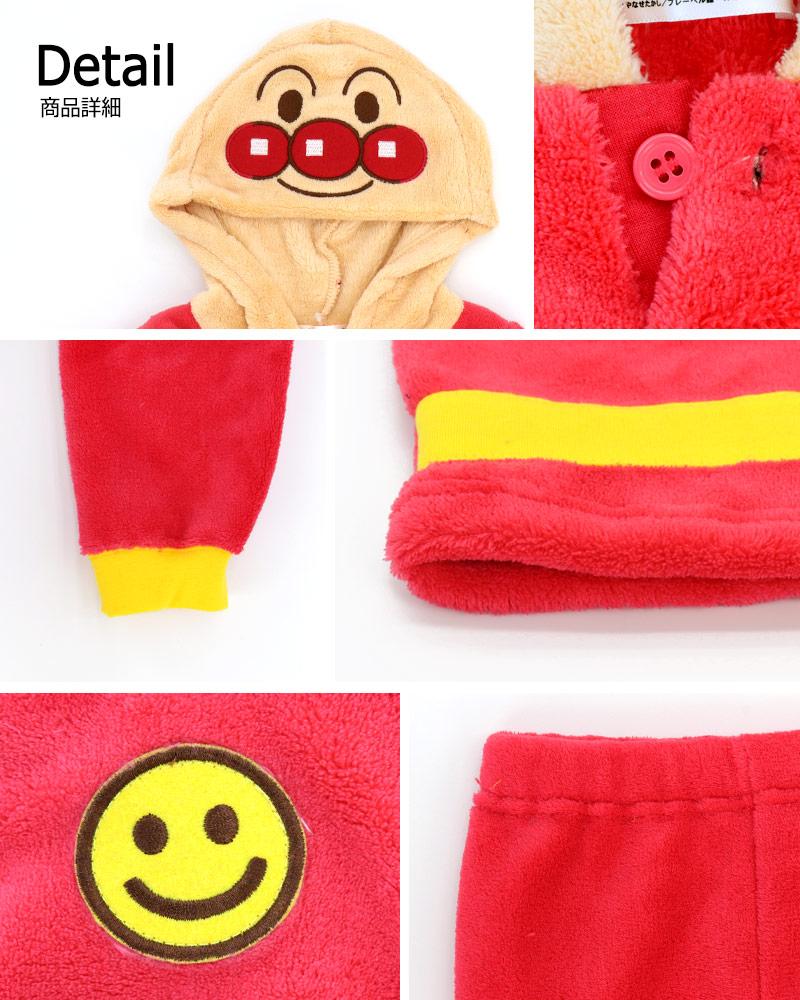 アンパンマン なりきり変身スーツ パジャマ ルームウェア 90 95 長袖 ハロウィン キッズ 衣装 //宅配便発送