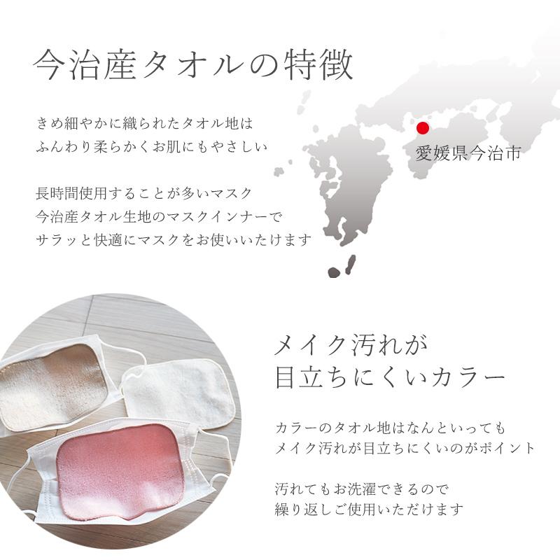 マスクインナー 【2枚セット】 今治産タオル 日本製 布マスク 洗える マスク ガーゼ 小さい 快適 ギフト プレゼント ピンク 女性 今治 タオル インナー ライナー //メール便発送もOK