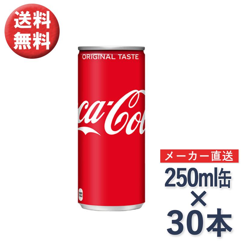 コーラ 炭酸 コカ・コーラ 缶 250ml × 30本 1ケース ドリンク ソフトドリンク 清涼飲料水 メーカー直送 //宅配便 送料無料