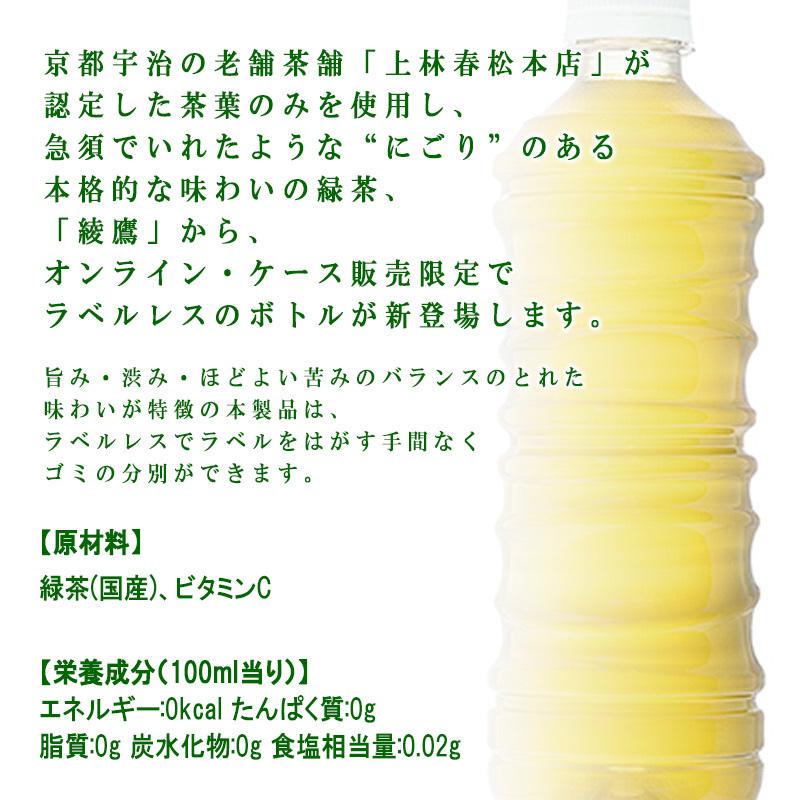 綾鷹 ラベルレス お茶 525ml × 24本 ペットボトル 飲料 ドリンク コカコーラ メーカー直送 //宅配便 送料無料