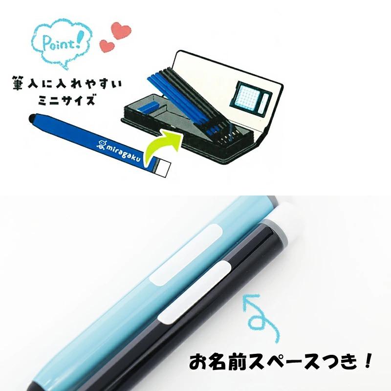 タッチペン 子供用 キッズ ミラガク タブレット学習 プログラミング学習 スマホ スマートフォン GIGAスクール 男の子 女の子 //メール便もOK