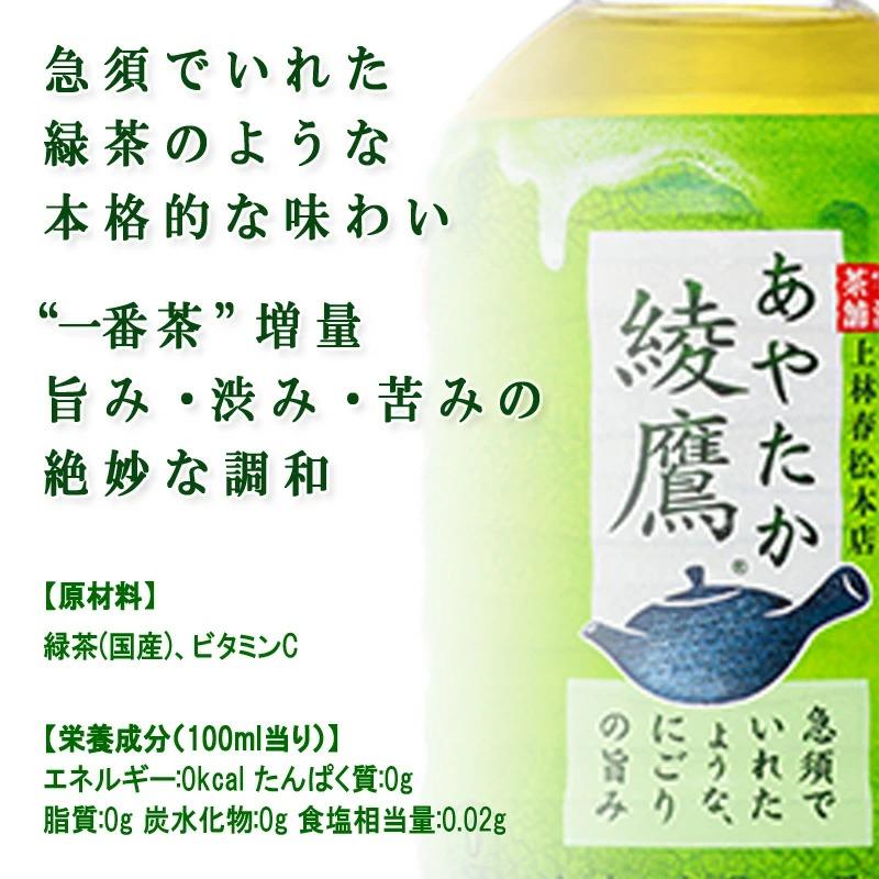 綾鷹 お茶 280ml ×24本 小型 ペットボトル 1ケース 飲料 ドリンク コカ・コーラ社 メーカー発送 //宅配便 送料無料