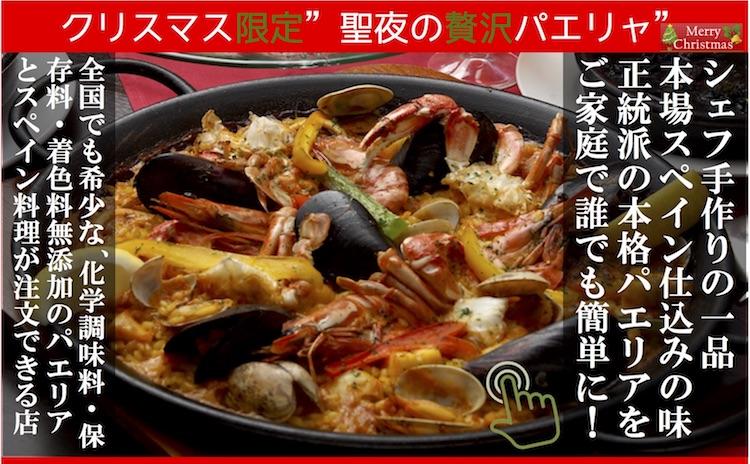 王様の魚介スペシャル贅沢パエリア2名用