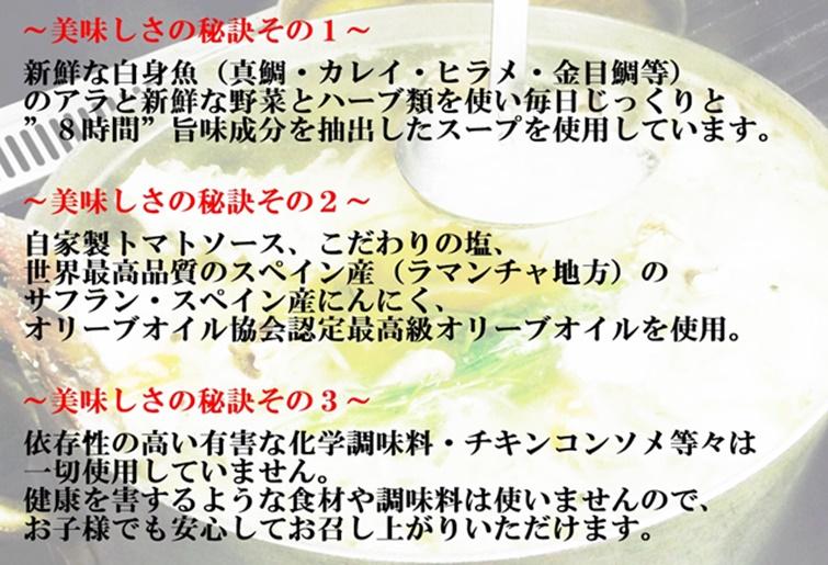 初回限定300円OFF!魚介パエリア(2名用)