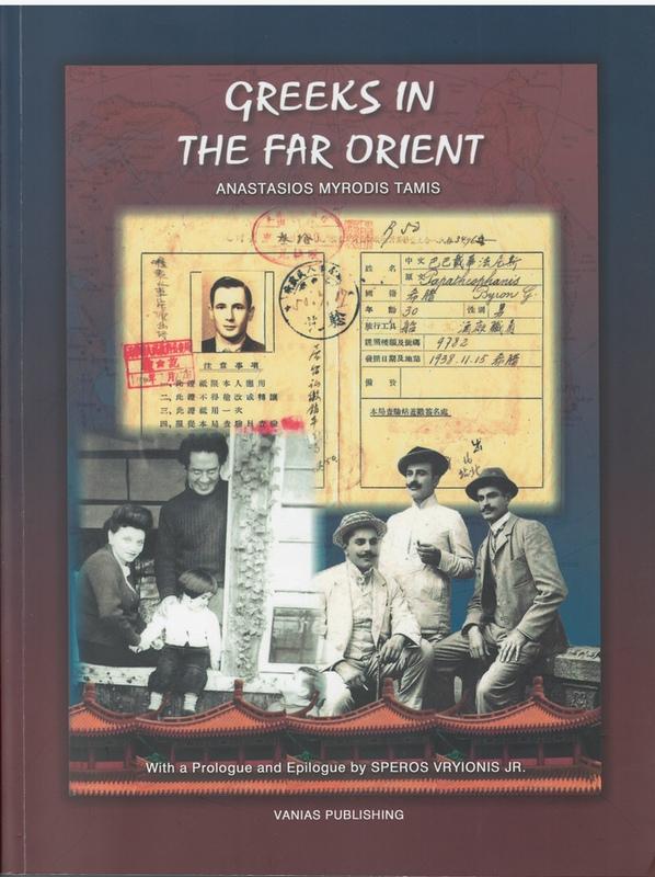 Greeks in The Far Orient