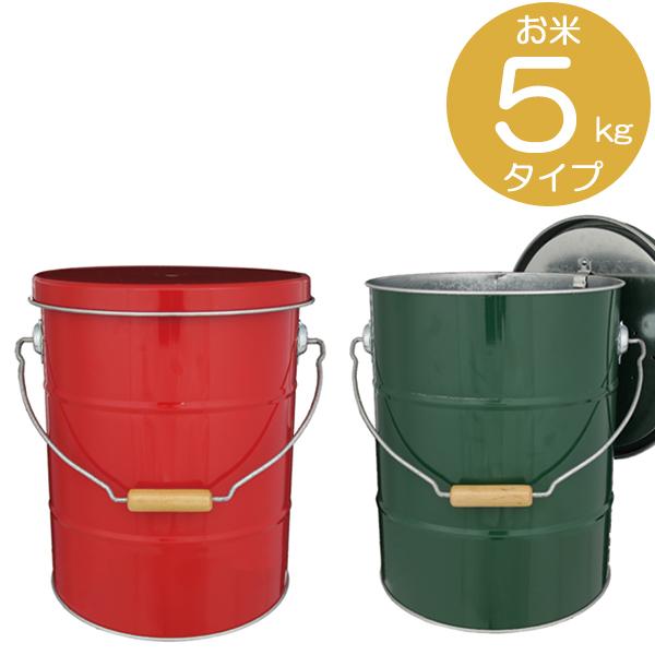 米びつ おしゃれ ライスストッカー 5kg OBAKETSU オバケツ  赤 / 緑