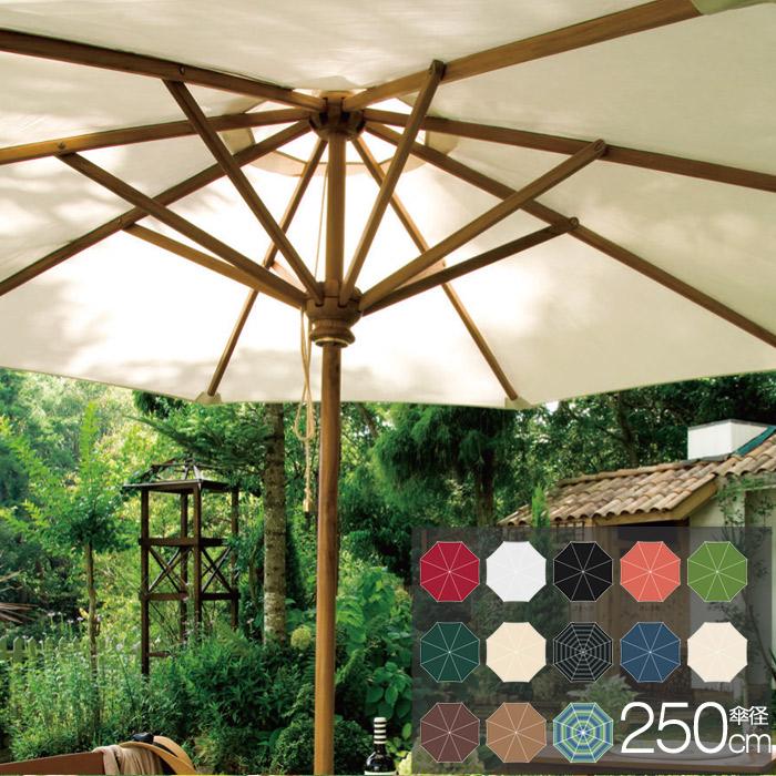 ガーデンパラソル 日よけパラソル サンブレラ パラソル 選べる13色 ガーデン家具 暑さ対策 紫外線対策