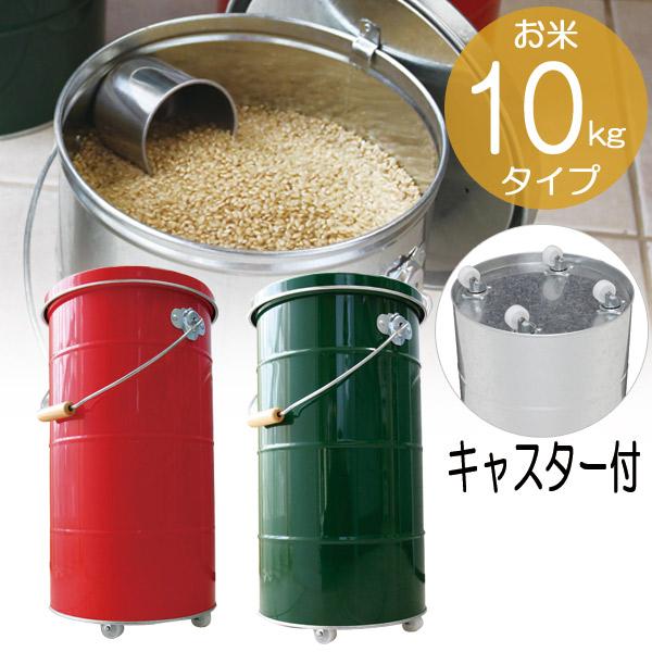 米びつ おしゃれ ライスストッカー 10kg キャスター付き OBAKETSU オバケツ  赤 / 緑