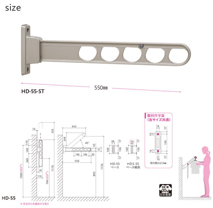 物干し 屋外 ベランダ 壁 壁掛け 物干し竿受け 物干し金物 物干金物 川口技研 ホスクリーン 腰壁用 HDS-55cm 収納型 スタンド 2本1セット  30kgまで