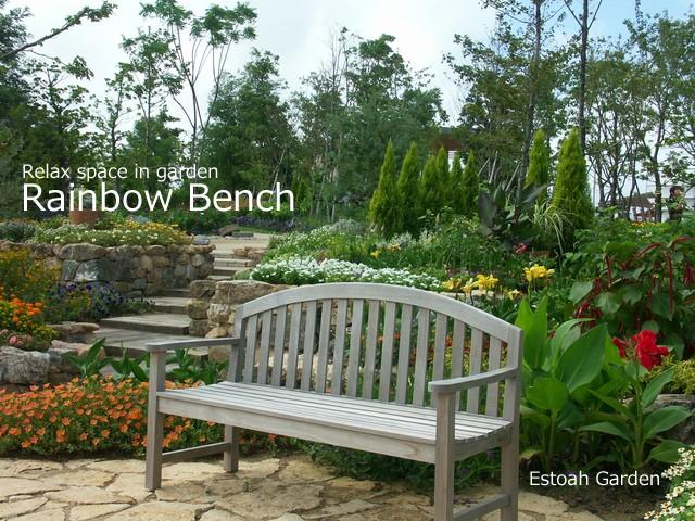 ベンチ ガーデンベンチ 木製 レインボーベンチ チーク材 ガーデン家具ベンチ ガーデンファニチャー 完成品