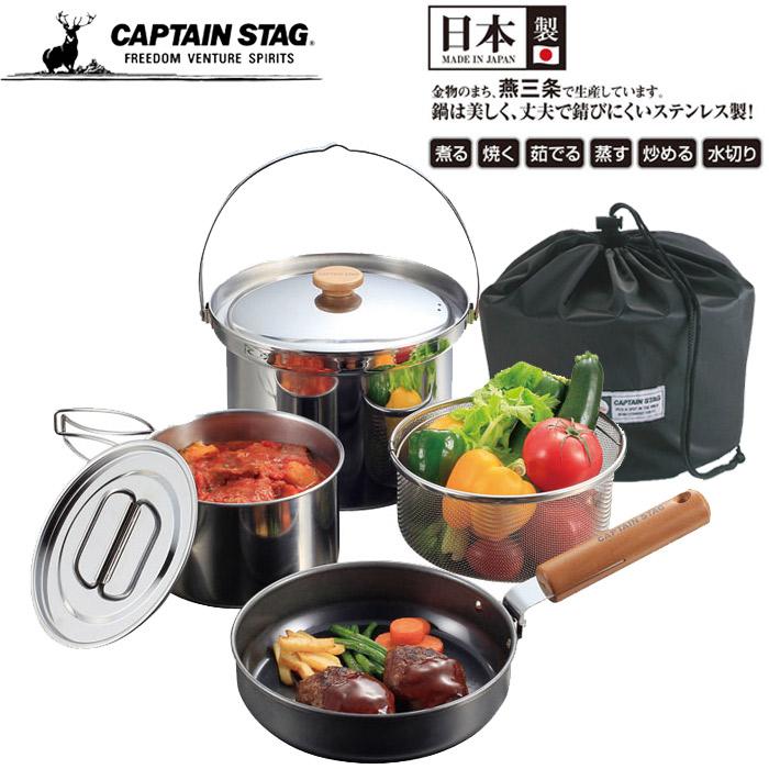 CAPTAIN STAG キャプテンスタッグ フィールドシェフ クッカーセット4 収納バック付き 調理器具 キャンプ アウトドア