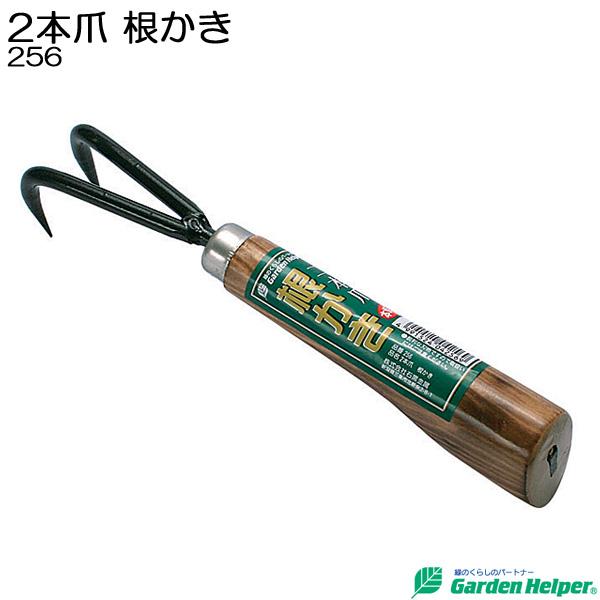 根さばき 根かき 2本爪 高級感のある焼木柄 丈夫な本焼入 Garden Helper 256 園芸用品 ガーデニンググッズ 根っこの土をかき取る道具