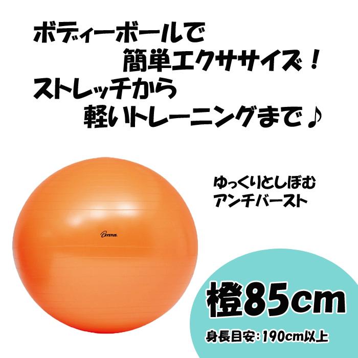 ボディーボール85 橙 オレンジ トーエイライト トレッチ エクササイズ  運動 高齢者 便利 コンパクト プレゼント 贈り物